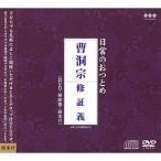 CD/趣味教養/日常のおつとめ 曹洞宗 修証義 (CD+DVD)