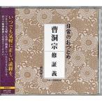 日常のおつとめ 曹洞宗  経本なし  CD PCCG-01249