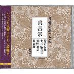 CD/趣味教養/日常のおつとめ 真言宗 般若心経/十三仏真言/光明真言/観音経 (解説付)