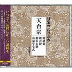 日常のおつとめ 天台宗  経本なし  CD PCCG-01253