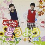 CD/キッズ/NHK おかあさんといっしょ どうよう〜はる♪なつ♪あき♪ふゆ〜