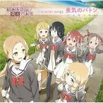 CD/アニメ/「結城友奈は勇者である」character songs 勇気のバトン (CD+DVD) (特別盤)