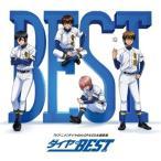 CD/アニメ/TVアニメ「ダイヤのA」OP&ED主題歌集 ダイヤのBEST