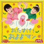 CD/花田ゆういちろう、小野あつこ/NHKおかあさんといっしょ 最新ベスト おたすけ!およよマン
