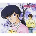 CD/アニメ/めぞん一刻 テーマソングベスト+(プラス