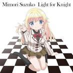 CD/三森すずこ/Light for Knight (通常盤)