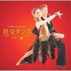 CD/オムニバス/社交ダンス〜ラテン編〜