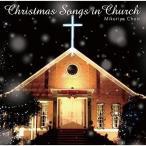 CD/みくりやクワイア/教会で聴くクリスマスソング (UHQCD)