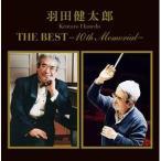 ★CD/羽田健太郎/羽田健太郎 THE BEST -10th memorial-