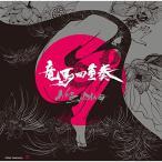 ★CD/竜馬四重奏/NEO ZIPANG (通常盤)