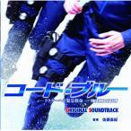 CD/佐藤直紀/コード・ブルー ドクターヘリ緊急救命 3rd season オリジナルサウンドトラック