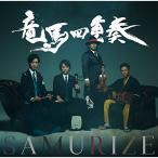 CD/ε�ϻͽ���/SAMURIZE