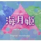 CD/末廣健一郎 MAYUKO/フジテレビ系ドラマ 「海月姫」 オリジナルサウンドトラック