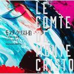CD/眞鍋昭大/フジテレビ系ドラマ モンテ・クリスト伯-華麗なる復讐- オリジナルサウンドトラック