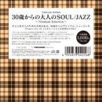 ショッピングSelection ★CD/オムニバス/30歳からの大人のSOUL/JAZZ 〜Premium Selection〜