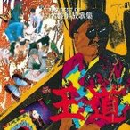 CD/オムニバス/王道 でも、やるんだよ! THE BEST OF 幻の名盤解放歌集