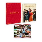 BD/邦画/高台家の人々 スペシャル・エディション(Blu-ray) (本編Blu-ray+特典DVD)