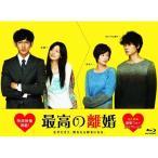 BD/国内TVドラマ/最高の離婚 ブルーレイBOX(Blu-ray)