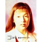 BD/国内TVドラマ/東京ラブストーリー Blu-ray BOX(Blu-ray)