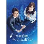 「BD/邦画/午前0時、キスしに来てよ スペシャル・エディション(Blu-ray) (本編Blu-ray1枚+特典DVD2枚)」の画像