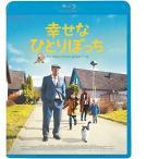 BD/洋画/幸せなひとりぼっち(Blu-ray)