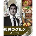 BD/国内TVドラマ/孤独のグルメ Season3 Blu-ray BOX(Blu-ray) (本編ディスク3枚+特典ディスク1枚)