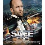 BD/洋画/SAFE/セイフ(Blu-ray) (低価格版)