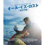 BD/洋画/オール・イズ・ロスト 〜最後の手紙〜(Blu-ray)