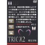 DVD/国内TVドラマ/トリック2/超完全版2