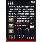 DVD/国内TVドラマ/トリック2/超完全版3