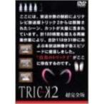 DVD/国内TVドラマ/トリック2/超完全版4