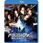 ★BD/洋画/ドラゴン・フォー 秘密の特殊捜査官/隠密 スペシャル・エディション(Blu-ray) (廉価版)