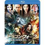 ★BD/洋画/ドラゴン・フォー2 秘密の特殊捜査官/陰謀 スペシャル・エディション(Blu-ray) (廉価版)