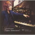 ショッピングSelection CD/風弥〜Kazami〜/DaizyStripper Piano Selection I (CD+DVD) (A-TYPE)