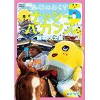ふなのみくす5  ナッシーバカンス熊本 大分篇   DVD