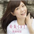 ★CD/長妻樹里/未来SKY (通常盤)