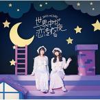 CD/petit milady/世界中が恋をする夜 (通常盤)