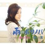 ★CD/貴美/雨のボサノバ/夢ホテル