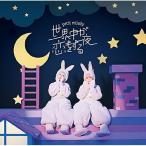 CD/petit milady/世界中が恋をする夜 (CD+DVD) (初回限定盤)