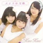CD/Kus Kus/ステキな宝物 (Type-A)