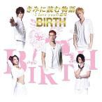 CD/BIRTH/きみに読む物語 -I love youの意味- (TYPE C)