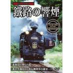 ★DVD/鉄道/鐵路の響煙 夕張支線・石勝線・室蘭本線・富良野線