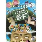 DVD/趣味教養/パパイヤ鈴木の「バカな方の鈴木 DVDコミックス1」