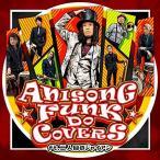 CD/二人目のジャイアン/ANISONG FUNK DO COVERS ft.二人目のジャイアン
