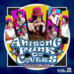 CD/二人目のジャイアン/ANISONG FUNK DO COVERS Vol.2 ft.二人目のジャイアン