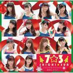 CD/7☆3/アゲアゲ☆クリスマス/恋をしよう! (Type A)