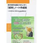 Yahoo!サプライズweb★DVD/趣味教養/自分自身をより良くしていき、さらに自分自身を成長させたい方への「成幸」ノート作成術DVDセット
