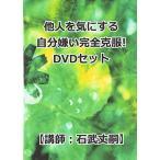 Yahoo!サプライズweb★DVD/趣味教養/他人を気にする自分嫌い完全克服!DVD3枚組セット