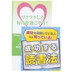 Yahoo!サプライズweb★DVD/趣味教養/自分を形成するためのワクワク読書DVDセット