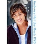 DVD/アンブロウズ・シュー(許紹洋)/Ambrose Hui the Music DVD